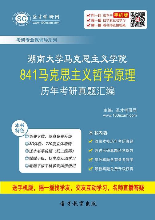 湖南大学马克思主义学院841马克思主义哲学原理历年考研真题汇编