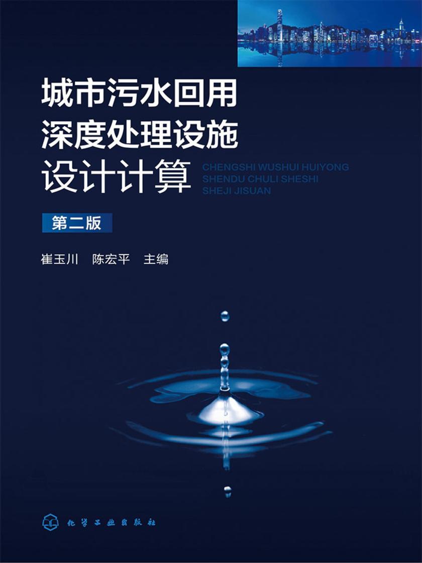 城市污水回用深度处理设施设计计算(第二版)