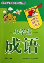 小学生成语(仅适用PC阅读)