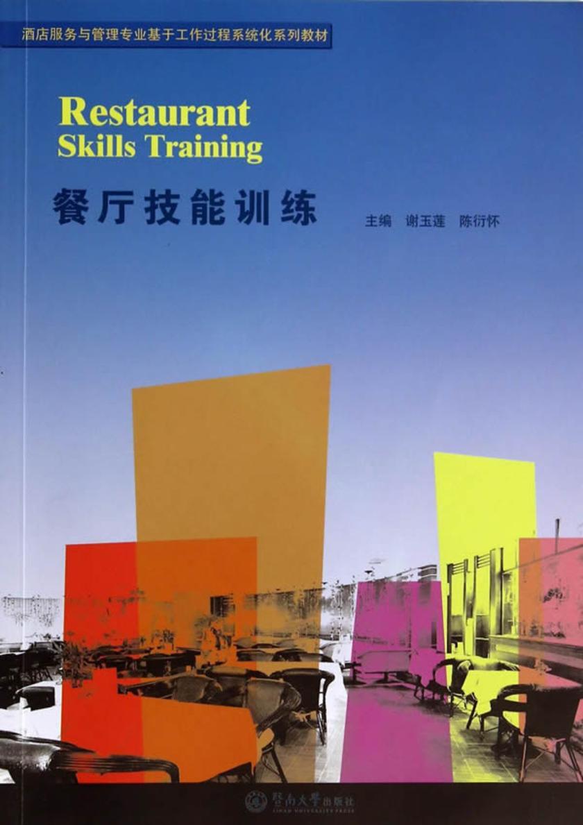 酒店服务与管理专业基于工作过程系统化系列教材:餐厅技能训练(仅适用PC阅读)