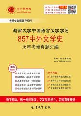 湖南大学中国语言文学学院857中外文学史历年考研真题汇编