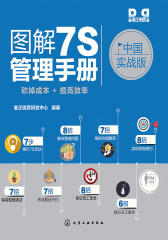 图解7S管理手册:中国实战版