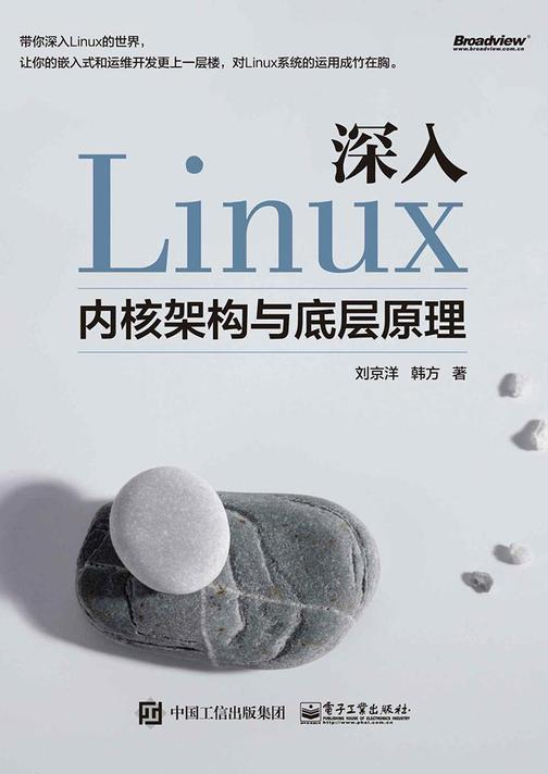 深入Linux内核架构与底层原理