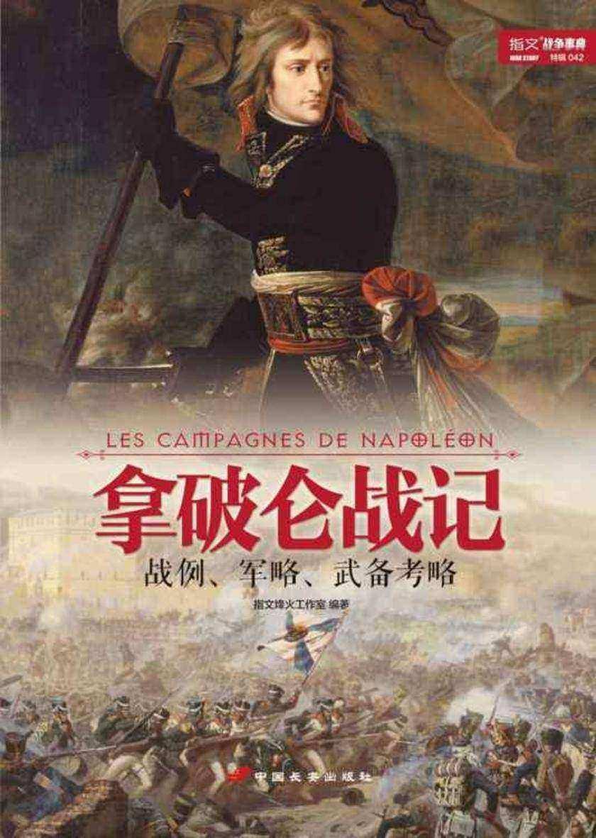 战争事典特辑:拿破仑战记:战例、军略、武备考略