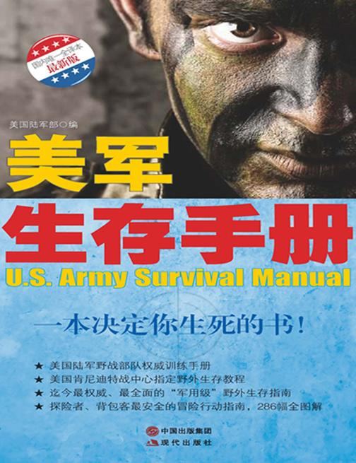 美军生存手册