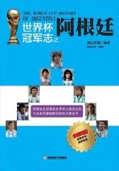 世界杯冠军志之阿根廷