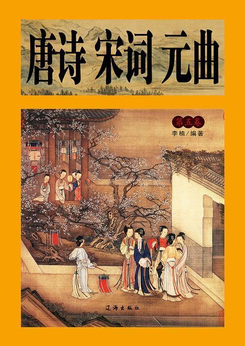 唐诗宋词元曲(第五卷)