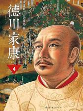 德川家康(新版)4:兵变本能寺