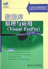 数据库原理与应用——Visual FoxPro(仅适用PC阅读)