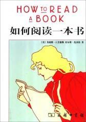 如何阅读一本书(仅适用PC阅读)