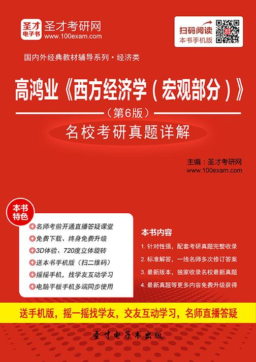 高鸿业《西方经济学(宏观部分)》(第6版)名校考研真题详解