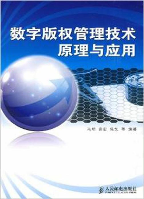 数字版权管理技术原理与应用