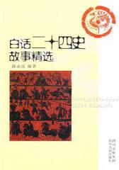 白话二十四史故事精选(仅适用PC阅读)
