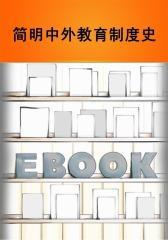 简明中外教育制度史(仅适用PC阅读)