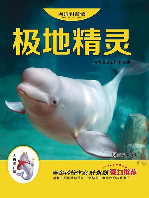 海洋科普馆:AR互动阅读升级版:极地精灵
