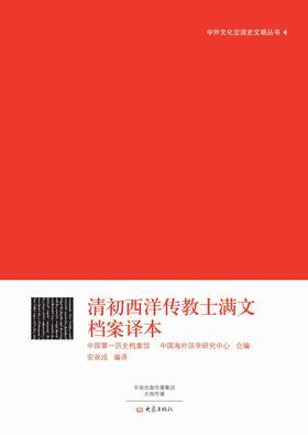 清初西洋传教士满文档案译本
