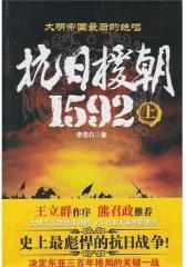 抗日援朝1592(上)(试读本)