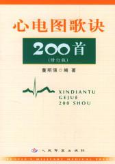 心电图歌诀200首—2版