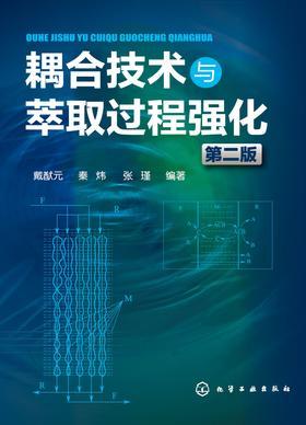 耦合技术与萃取过程强化(第二版)