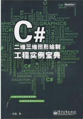 C#二维三维图形绘制工程实例宝典(试读本)