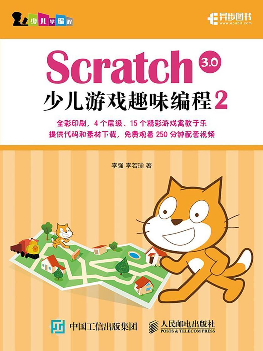 Scratch 3.0少儿游戏趣味编程2