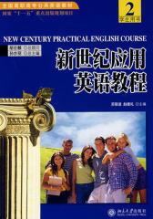 新世纪应用英语教程(2)学生用书(仅适用PC阅读)