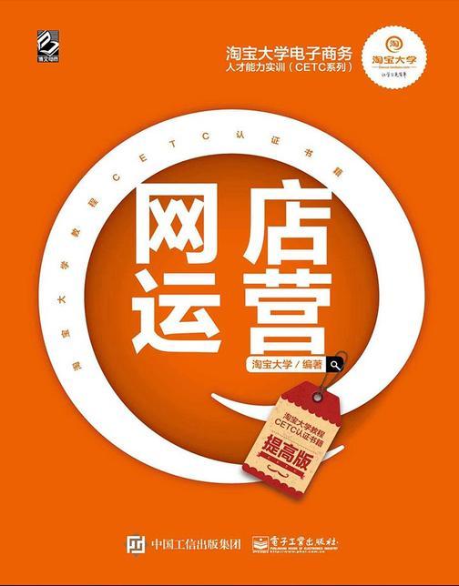淘宝大学电子商务人才能力实训(CETC系列)——网店运营(提高版)