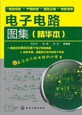 电子电路图集(精华本)
