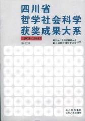 四川省哲学社会科学获奖成果大系:1978~1984(第七辑)(仅适用PC阅读)