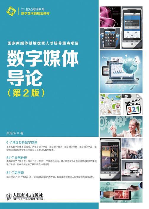 数字媒体导论(第2版)(国家新媒体基地优秀人才培养重点项目)