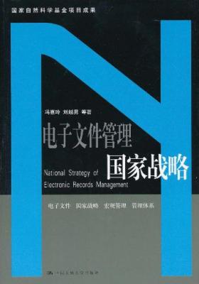 电子文件管理国家战略(仅适用PC阅读)