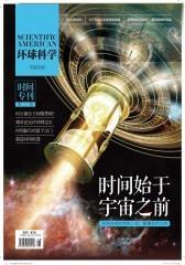 时间始于宇宙之前(《环球科学》时间专刊)(电子杂志)