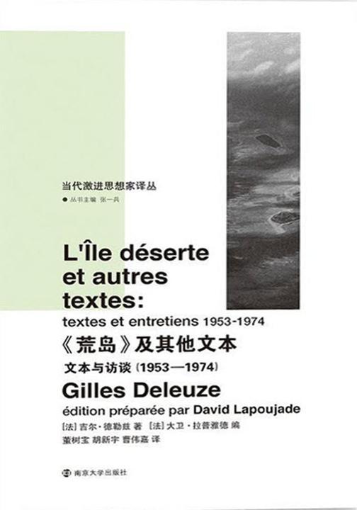 《荒岛》及其他文本:文本与访谈(1953—1974)