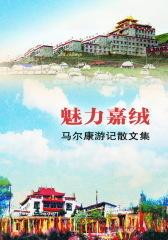 魅力嘉绒——马尔康游记散文集(仅适用PC阅读)