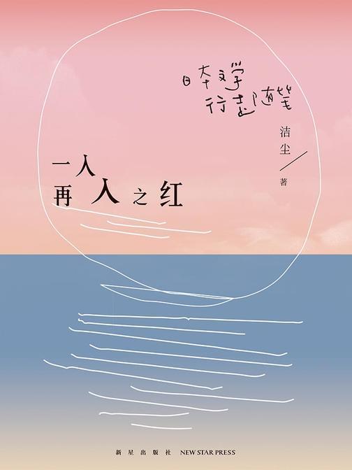 一入再入之红:日本文学行走随笔