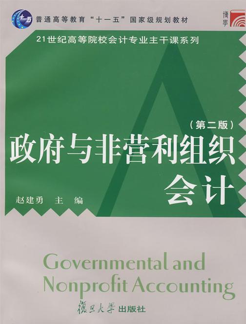 政府与非营利组织会计(第二版)