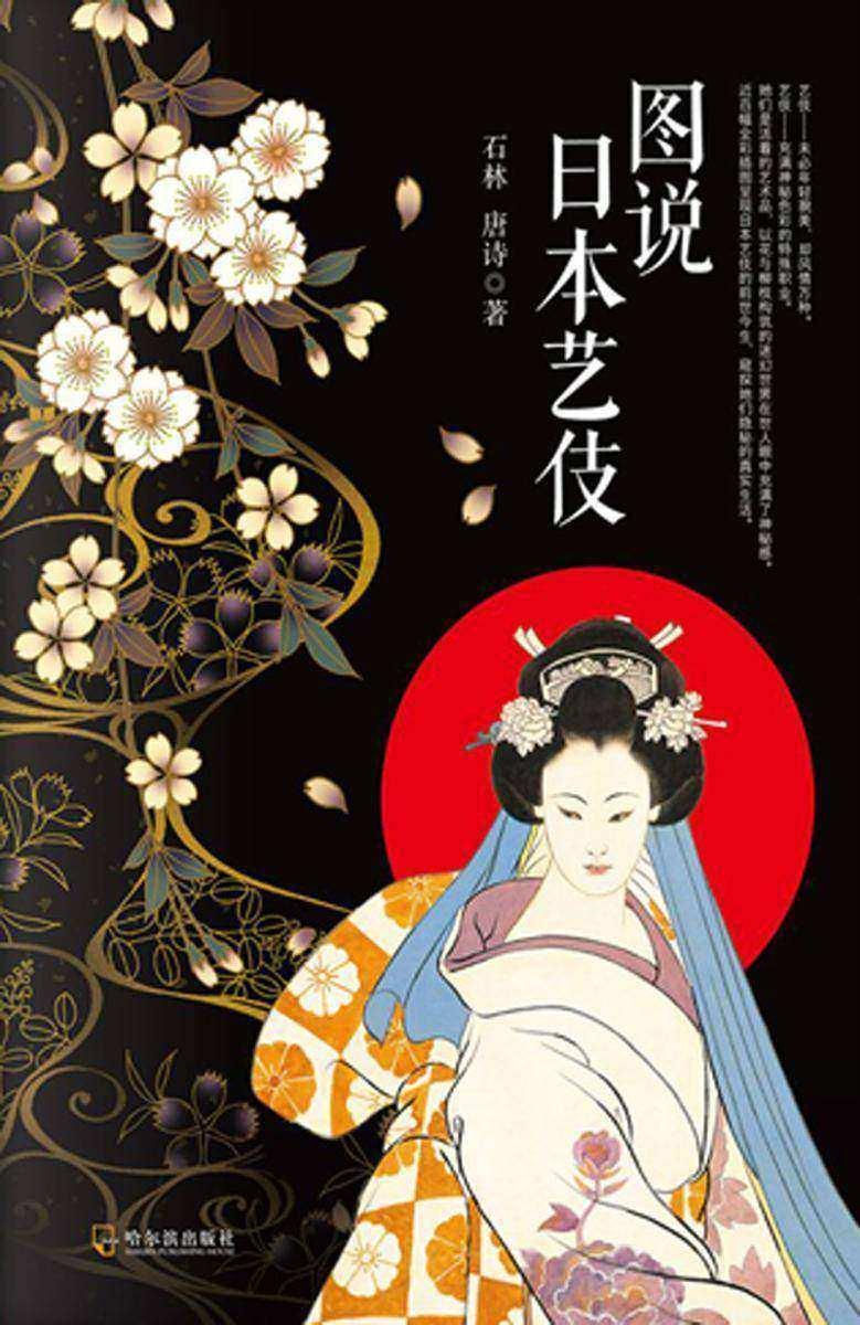 图说日本艺伎