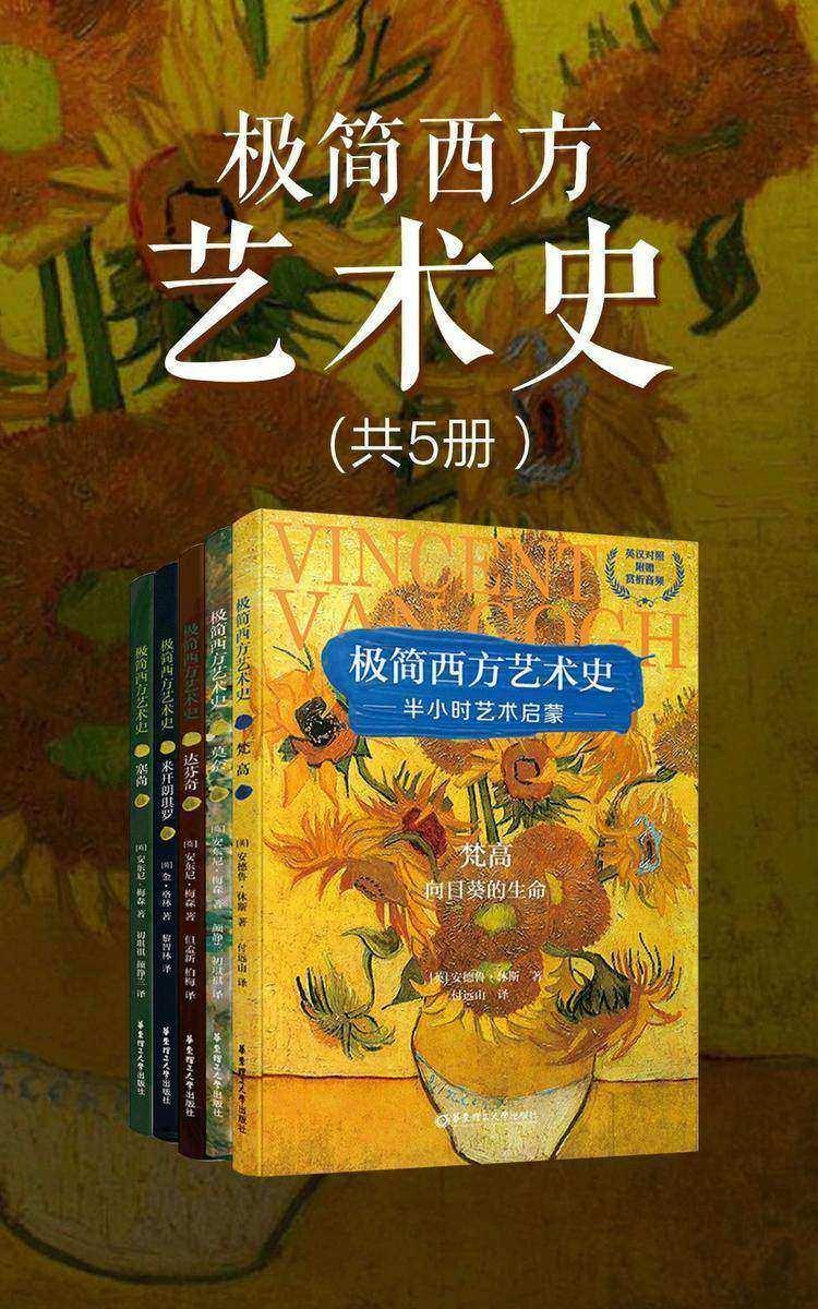 极简西方艺术史(套装共5本)(中英双语并赠名画赏析音频)