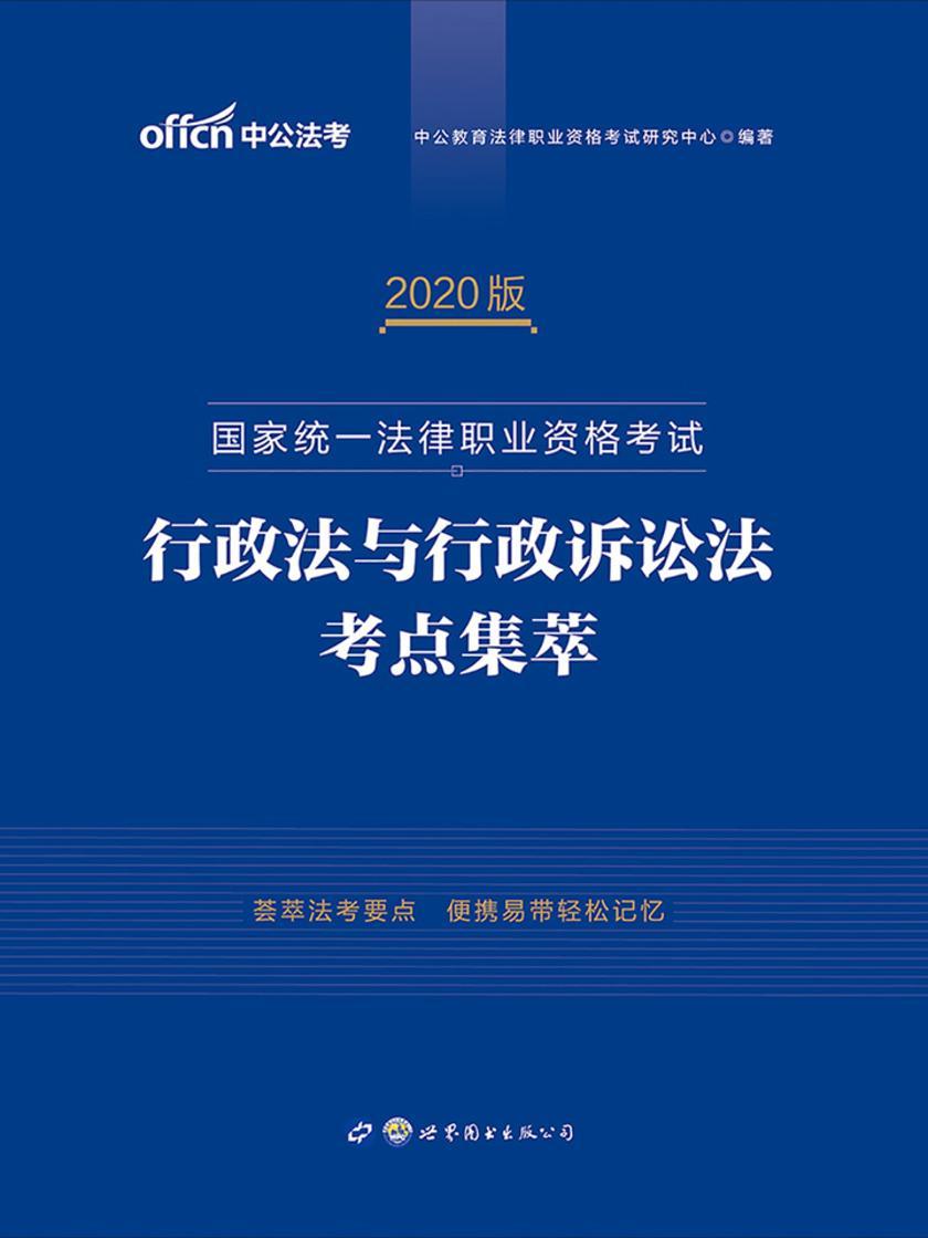 中公2020国家统一法律职业资格考试行政法与行政诉讼法考点集萃