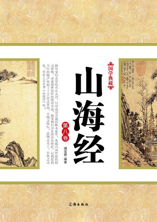山海经(第八卷)