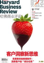 客户洞察新思维(《哈佛商业评论》2016年第9期)(电子杂志)