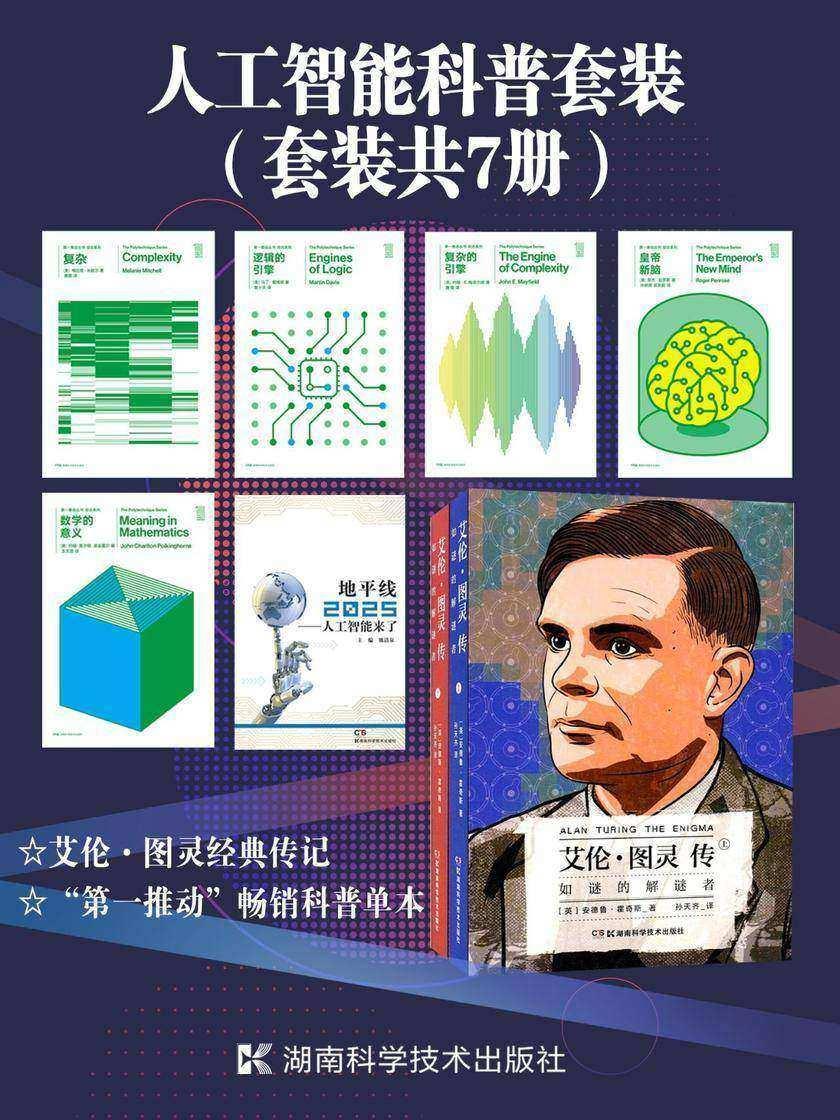 人工智能科普套装(套装共7册)(七本书带你进入人工智能的世界)