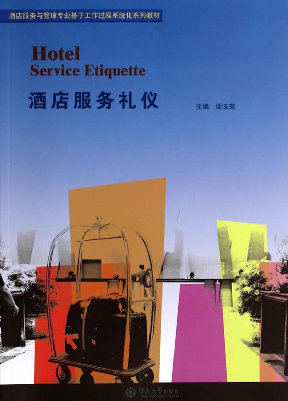 酒店服务与管理专业基于工作过程系统化系列教材:酒店服务礼仪(仅适用PC阅读)