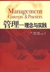 管理——理念与实践(试读本)