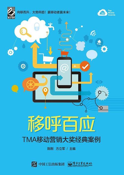 移呼百应——TMA移动营销大奖经典案例(全彩)