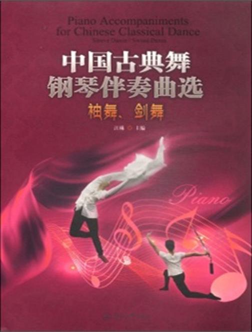 中国古典舞钢琴伴奏曲选:袖舞、剑舞