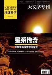 星系传奇:未来宇航探索宇宙深处(《环球科学》天文学专刊)(电子杂志)