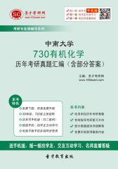 中南大学730有机化学历年考研真题汇编(含部分答案)