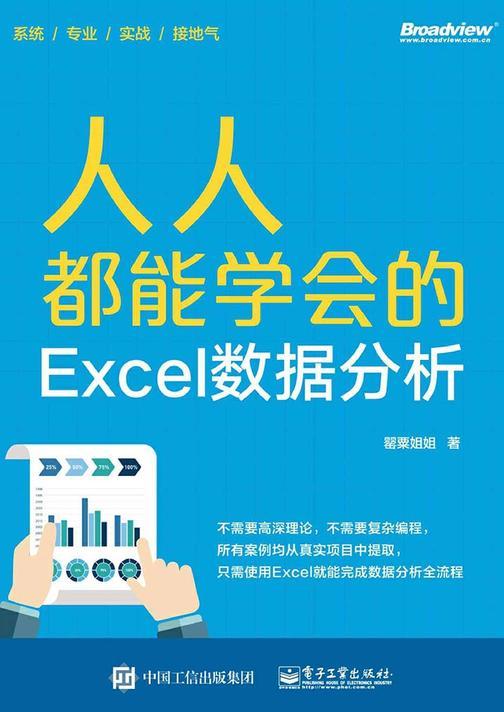 人人都能学会的Excel数据分析(全彩)