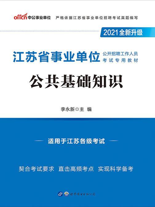 中公2021江苏省事业单位公开招聘工作人员考试专用教材公共基础知识(全新升级)